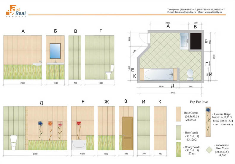 плитки и дизайн-проект ванной комнаты
